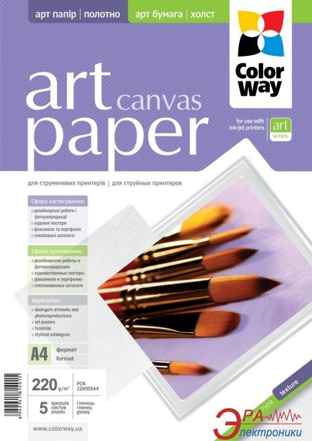 Бумага CW ART Canvas 220г/м, A4 PCN220-5